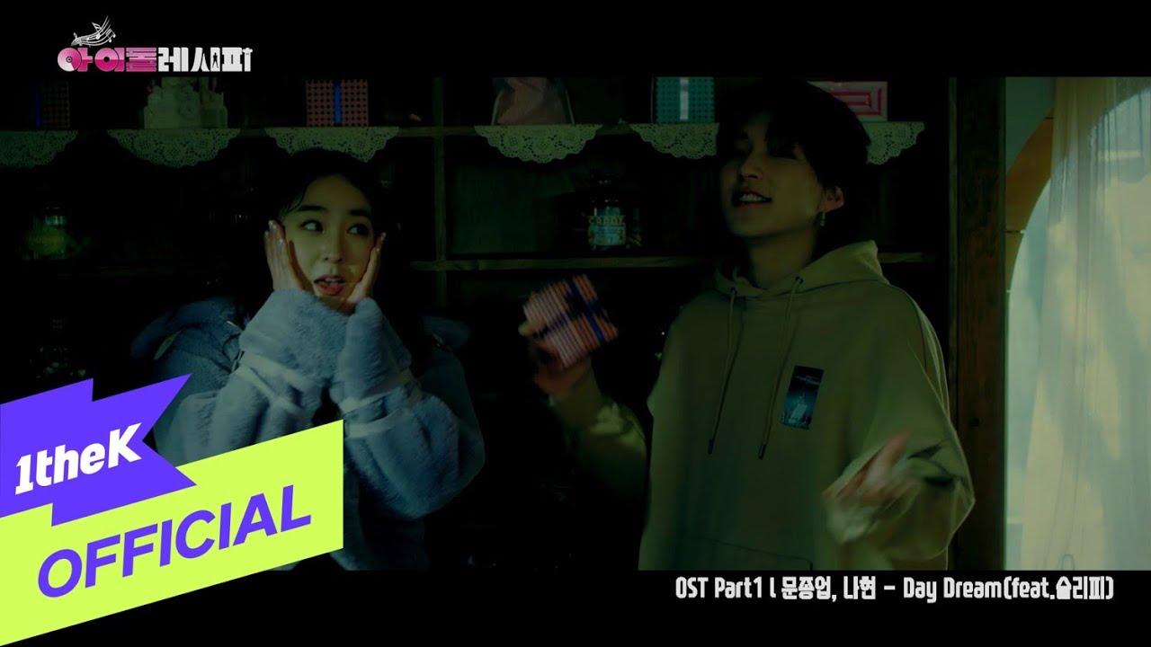 [Teaser] Moon Joung Up(문종업),Na Hyun(나현) _ Day Dream (feat. 슬리피(Sleepy))