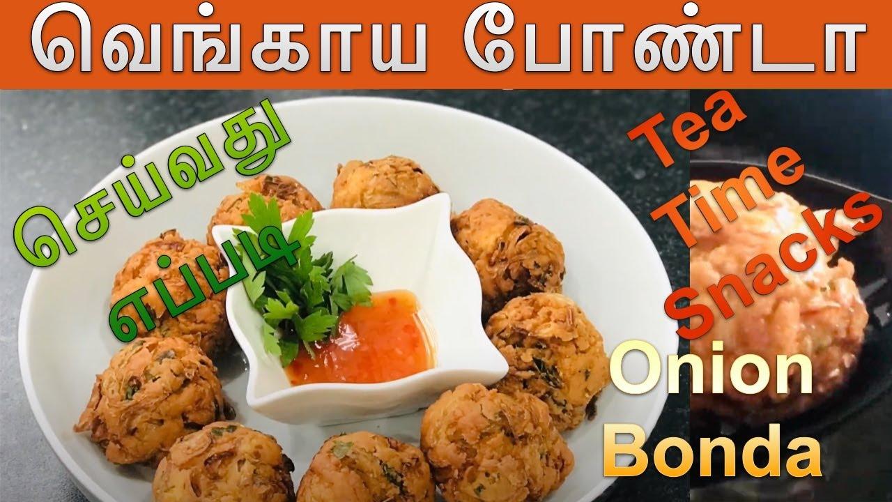 Onion BONDA | வெங்காய போண்டா செய்வது எப்படி | Tea time snack | Bonda Recipe in Tamil
