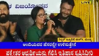 Sumalatha Ambarish Thanks 'Jodethugalu', Rockline Venkatesh In Swabhimana Vijayotsava