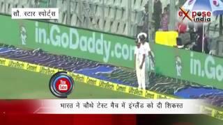 भारत ने चौथे टेस्ट मैच में इंग्लैंड को दी शिकस्त