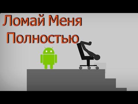 Ломай Меня Полностью - Обзор Игры ( Андроид / Android )