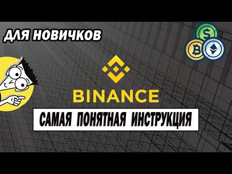 Биржа BINANCE подробная Инструкция / Регистрация / Покупка Торговля и Обмен Криптовалюты/ Кошелек