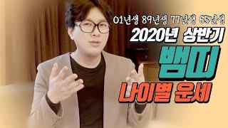 [2020년운세]뱀띠운세 3월~6월 금전운 재물운까지?[신년운세][청주점집]