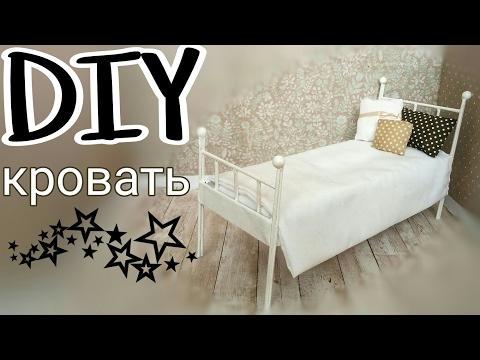 0 - Як зробити ліжко для ляльок?