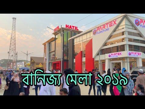 Chittagong International Trade Fair 2019, চট্টগ্রাম আন্তর্জাতিক বানিজ্য মেলা ২০১৯ | Travel Vlog | 4K