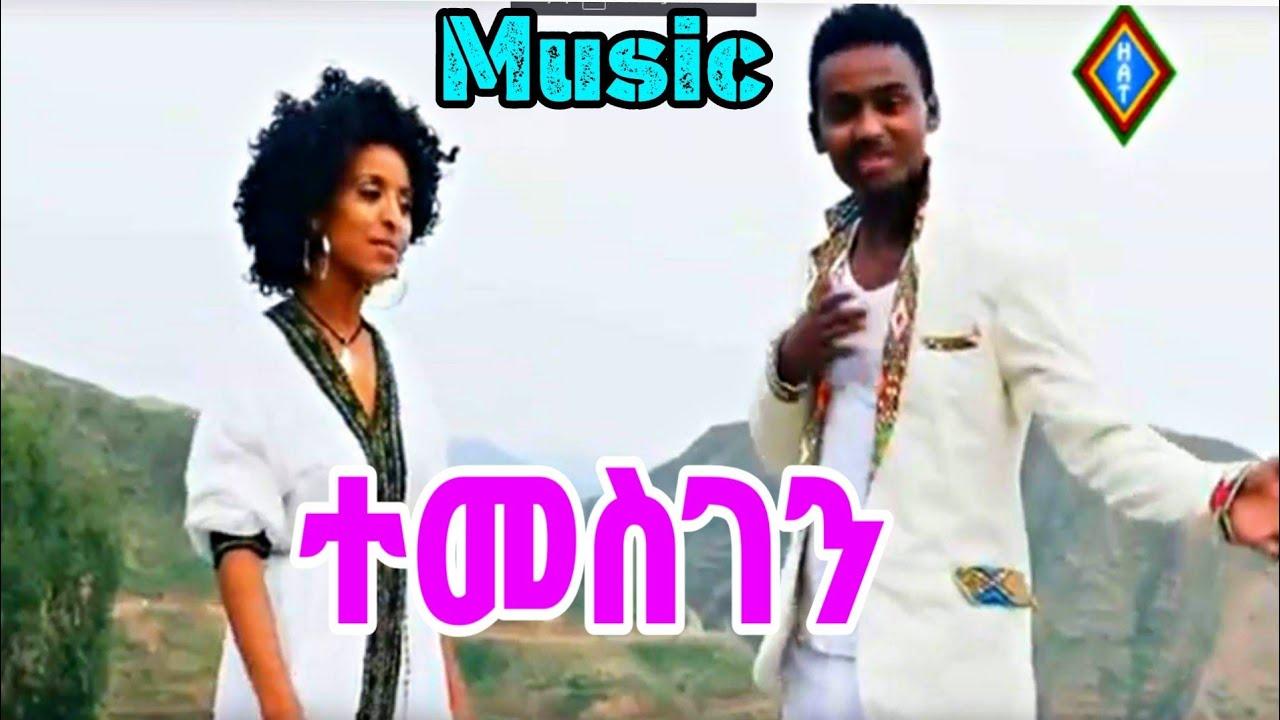BANA-ተመስገን TEMESGEN   By  MERHAWI HADISH  Music 2019