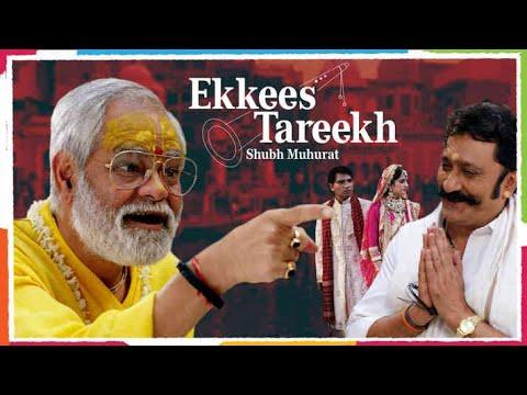 Download संजय मिश्रा की सुपरहिट हिंदी मूवी - Ekkees Tareekh Shubh Muhurat - Sanjay Mishra - Hindi Movie