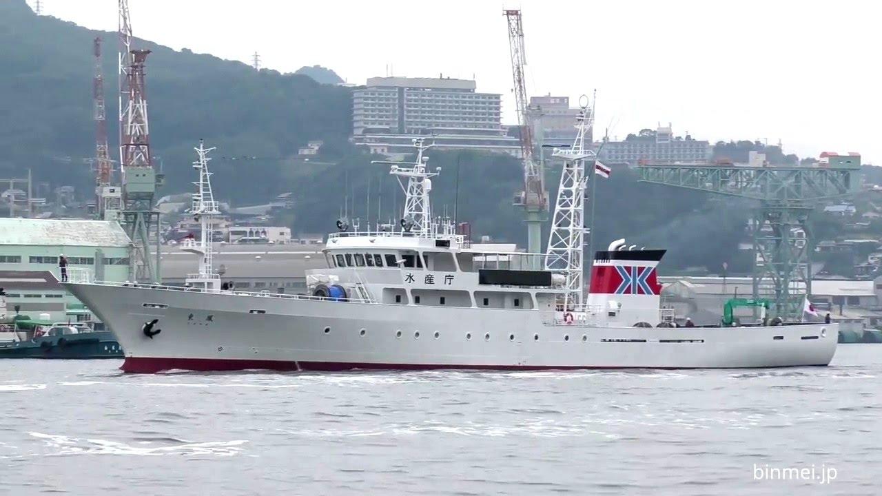 水産庁 漁業取締船 東鳳 TOHO - ...