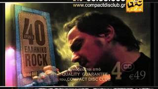 40 Χρόνια Ελληνικό Rock Thumbnail