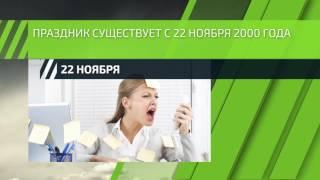 видео День психолога в России. Когда День психолога (дата)