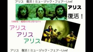 アリス 復活!ミュージック・フェアーLive! 1988年-昭和63年2月7日TV ...