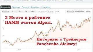 Интервью с Лидером рейтинга ПАММ счетов Alpari, Panchenko Aleksey.