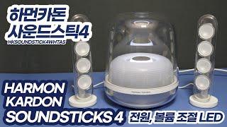 하만카돈 사운드스틱 4 SOUND STICKS 4 전원…