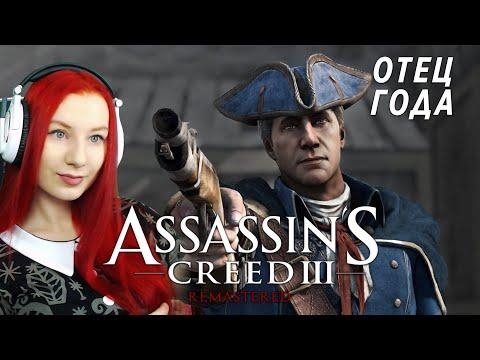 Отец и сын ►Assassin's Creed 3 Remastered ►Прохождение