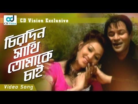 Chirodini Sathi Tomake Chai | Probal Chowdhury | Uma Islam | Eka | Asif Iqbal | Shohagini Music Song