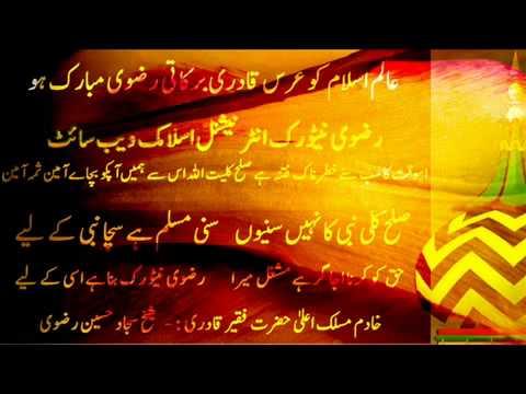 Ay Kash Likhon Naat E NABI bY Razvi Network