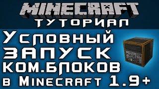 Условный запуск командных блоков [Уроки по Minecraft]
