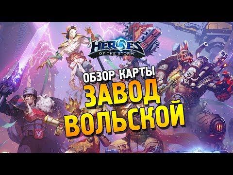 видео: heroes of the storm ★ Обзор карты Завод Вольской ★