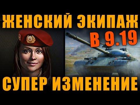 СУПЕР ИЗМЕНЕНИЕ ЖЕНСКОГО ЭКИПАЖА В  ПАТЧЕ 9.19 [ World of Tanks ]