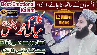 Kalam Mian Muhammad Bakhash by Syed Faiz ul Hassan Shah Official.03004740595