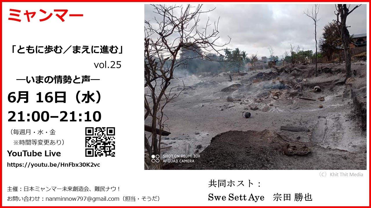 6/16(水)21時~ ミャンマー「ともに歩む/まえに進む」―いまの情勢と声 vol.25