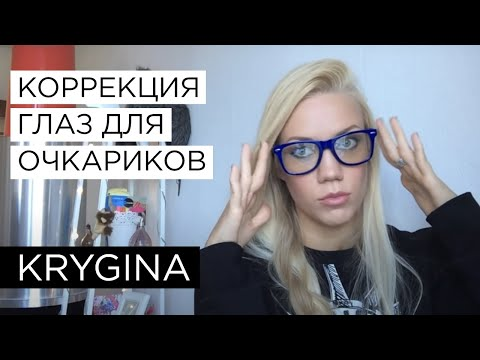 Елена Крыгина выпуск 35 Коррекция глаз для очкариков и не только #хлюп!