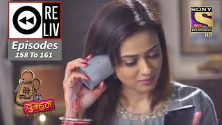 Weekly ReLIV - Mere Dad Ki Dulhan - 12th October 2020 To 16th October 2020 - Episodes 158 To 161