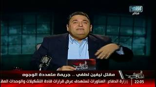 محمد على خير: مقتل نيفين لطفى .. ليست مجرد جريمة قتل!