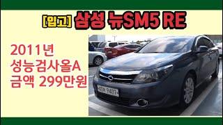 200만원대중고차, 삼성 SM5 RE 2011년  성능…