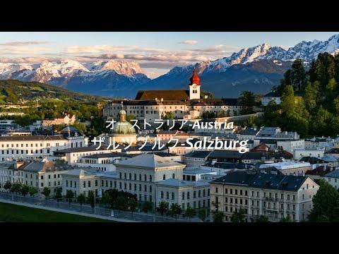 【世界遺産-World Heritage Site】ザルツブルク-Salzburg ♪Begin the Beguine- Beegie Adair Trio【1】