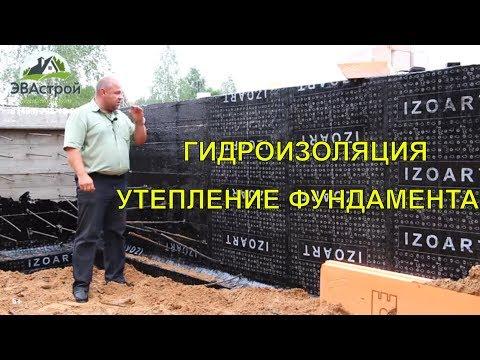 Как построить дом от А до Я. Гидроизоляция фундамента. внутренние перегородки