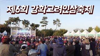 제6회 강화고려인삼축제