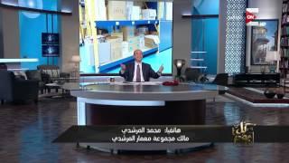 كل يوم: محمد المرشدي مالك مجموعة معمار المرشدي يتبرع بنصف مليون جنيه لصالح أبوالريش