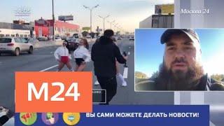 Певица Yaxana извинилась за съемки клипа на МКАД - Москва 24