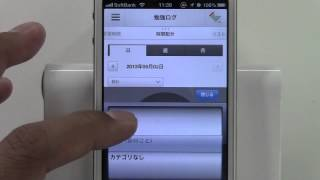 Studyplus / iPhoneアプリ