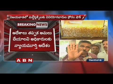 ABN Effect | Public Opinion on Consumers Forum Verdict on Multiplexes over Food Rates | Vijayawada