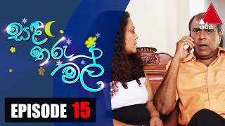 සඳ තරු මල් | Sanda Tharu Mal | Episode 15 | Sirasa TV Thumbnail