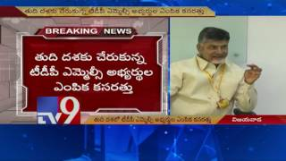 MLC selection process reaches to climax in AP TDP TV9