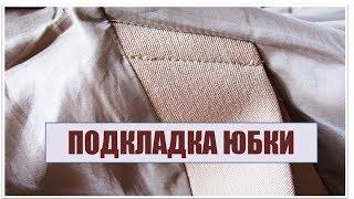 Подкладка юбки   Как я строю выкройку подкладки для прямой юбки? Соединение подкладки  с юбкой