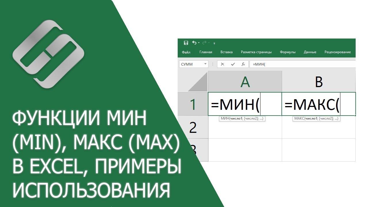 Функции МИН (MIN) и МАКС (MAX) в Excel, примеры использования, синтаксис, аргументы и ошибки ???