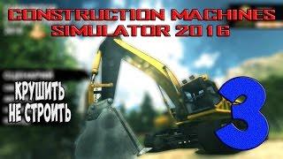 Construction Machines Simulator 2016 #3 - Копаем!