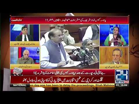 Special Transmission: Panama Papers Hearing - 17 July 2017 - 24 News HD