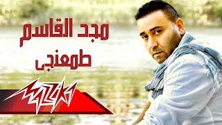 Tamaangy - Magd El Kassem طمعنجى - مجد القاسم