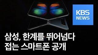 베일 벗은 삼성 폴더블폰…애플 안방서 '갤럭시 폴드' 공개 / KBS뉴스(News)