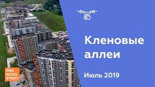 ЖК Кленовые аллеи Ход строительства от 16.07.2019