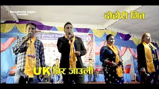 युके तिर जाउली /LIVE DOHORI SONG by Surendra gurung vs Rama rana magar
