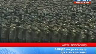 В КНДР могут казнить десятки христиан