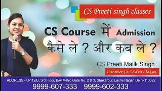 How to take Admission ;  CS Course Online - ICSI  I best cs classes  I CS foundation  I CS Executive