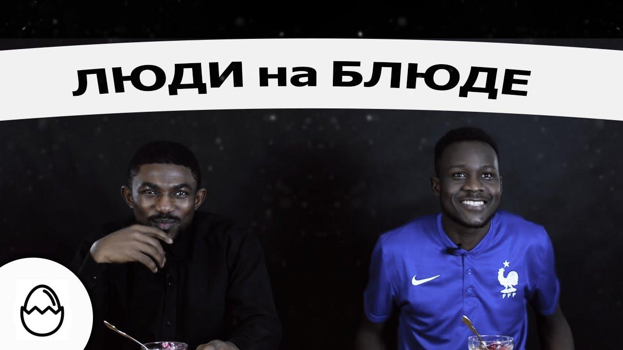 ЛЮДИ НА БЛЮДЕ#6 - Африканцы пробуют русские новогодние блюда (Балло и Егор)