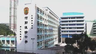 Publication Date: 2020-11-13 | Video Title: 孔教學院大成何郭佩珍中學  英文校歌